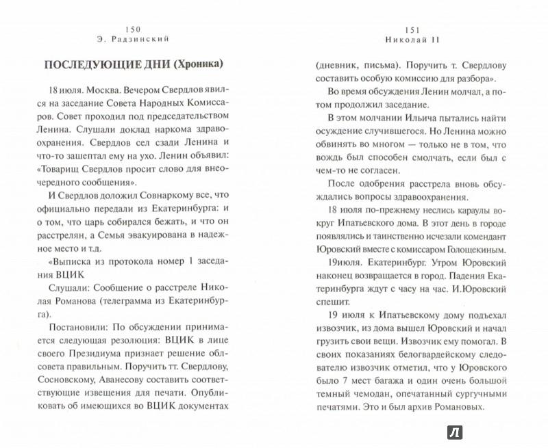Иллюстрация 1 из 25 для Николай II. Ипатьевская ночь - Эдвард Радзинский | Лабиринт - книги. Источник: Лабиринт