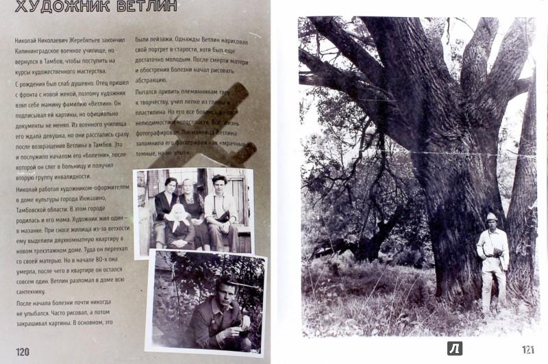 Иллюстрация 1 из 26 для Россия без нас | Лабиринт - книги. Источник: Лабиринт
