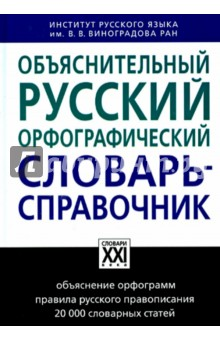 Объяснительный русский орфографический словарь-справочник социальный менеджмент словарь справочник