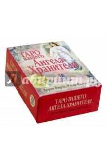 Таро вашего ангела-хранителя (78 карт + инструкция) магические послания богинь 44 карты инструкция