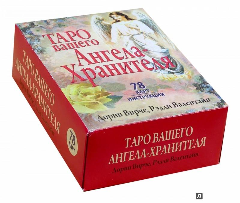 Иллюстрация 1 из 25 для Таро вашего ангела-хранителя (78 карт + инструкция) - Вирче, Валентайн | Лабиринт - книги. Источник: Лабиринт