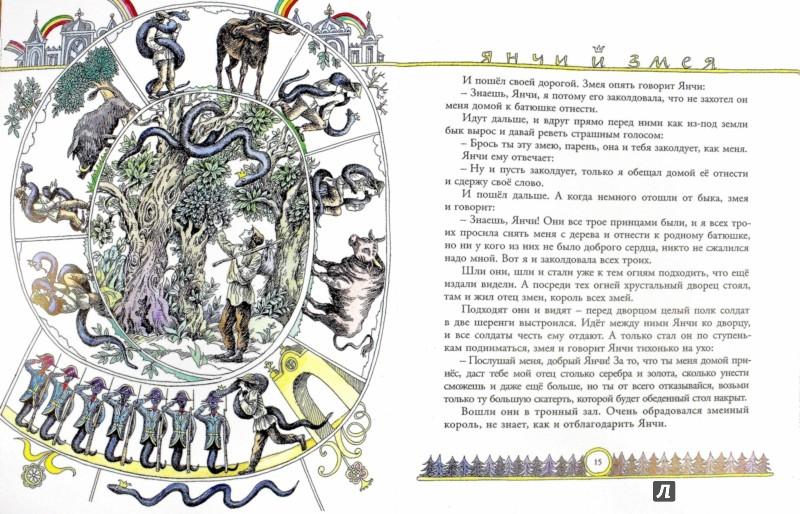 Иллюстрация 1 из 69 для Круглый камень. Венгерские народные сказки | Лабиринт - книги. Источник: Лабиринт