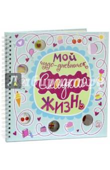 Изображение книги Мой чудо-дневничок. Сладкая жизнь