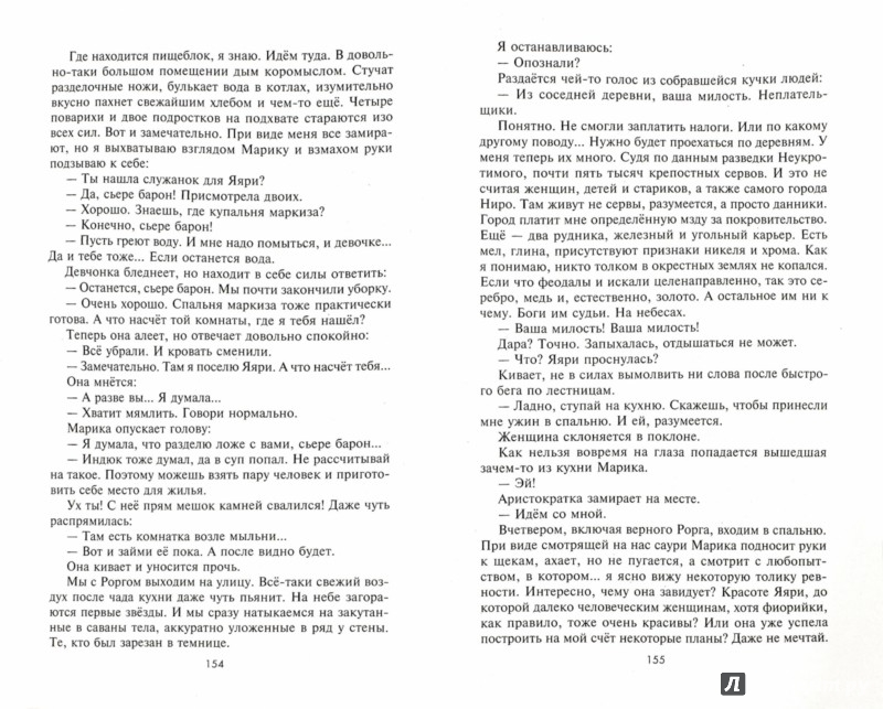 Иллюстрация 1 из 12 для Волк. Стая - Авраменко, Гетто | Лабиринт - книги. Источник: Лабиринт