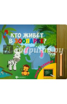 Кто живет в зоопарке? cobuild intermediate learner's dictionary