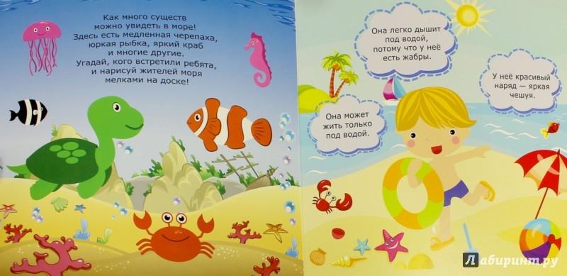 Иллюстрация 1 из 11 для Кто живет в море? | Лабиринт - книги. Источник: Лабиринт