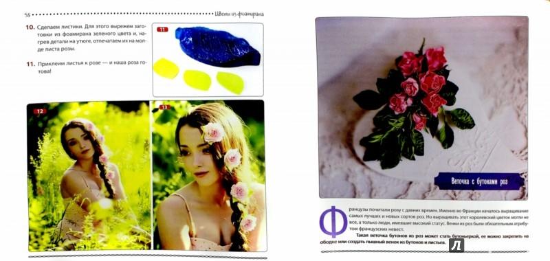 Иллюстрация 1 из 18 для Цветы из фоамирана - Алена Семенова | Лабиринт - книги. Источник: Лабиринт