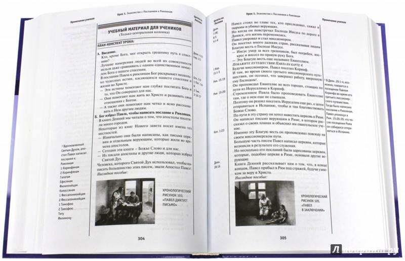 Иллюстрация 1 из 15 для Библейские основы. Книга 2. Принципы духовного роста - Маклуейн, Эверсон | Лабиринт - книги. Источник: Лабиринт