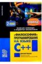 Якушев Дмитрий Философия программирования на языке C++ цена