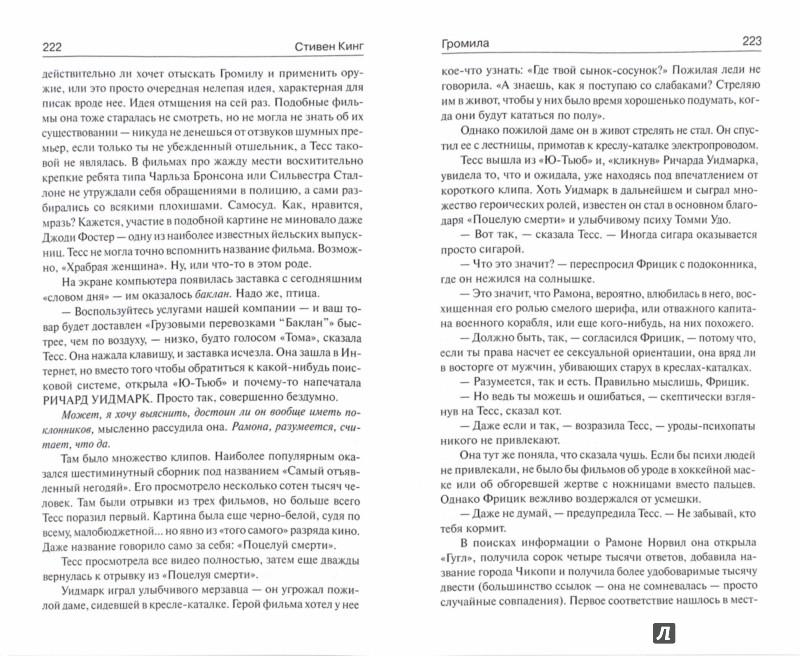 Иллюстрация 1 из 38 для Тьма, - и больше ничего - Стивен Кинг | Лабиринт - книги. Источник: Лабиринт