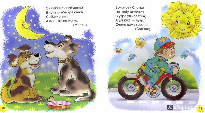 Иллюстрация 1 из 14 для Прибаутки для малютки | Лабиринт - книги. Источник: Лабиринт