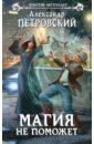 Магия не поможет, Петровский Александр Владимирович