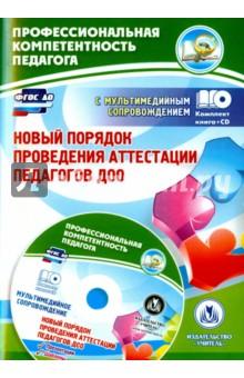 Новый порядок проведения аттестации педагогов ДОО (+CD). ФГОС ДО
