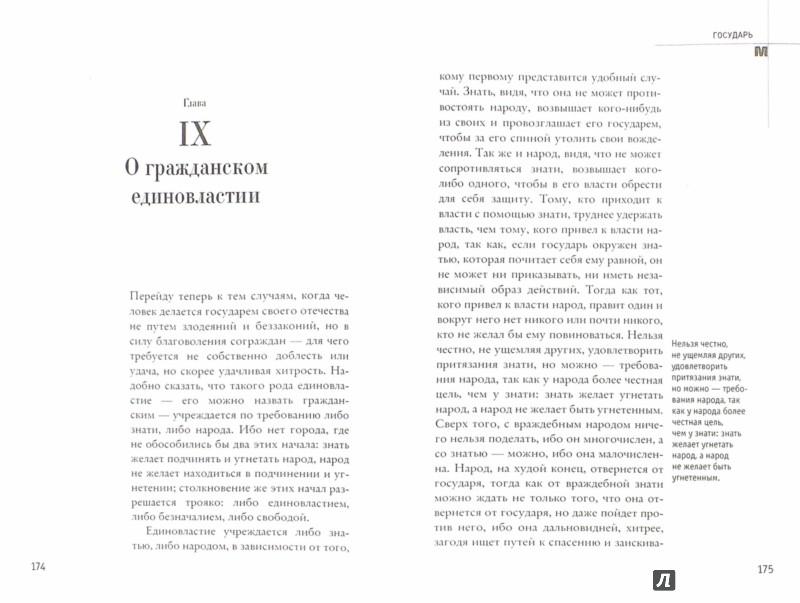 Иллюстрация 1 из 41 для Государь - Никколо Макиавелли | Лабиринт - книги. Источник: Лабиринт