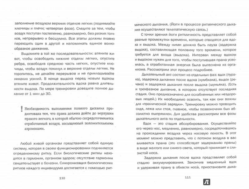 Иллюстрация 1 из 6 для Чтение мыслей. Теория и практика - Наталья Нагорная | Лабиринт - книги. Источник: Лабиринт