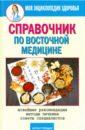 Справочник по восточной медицине,