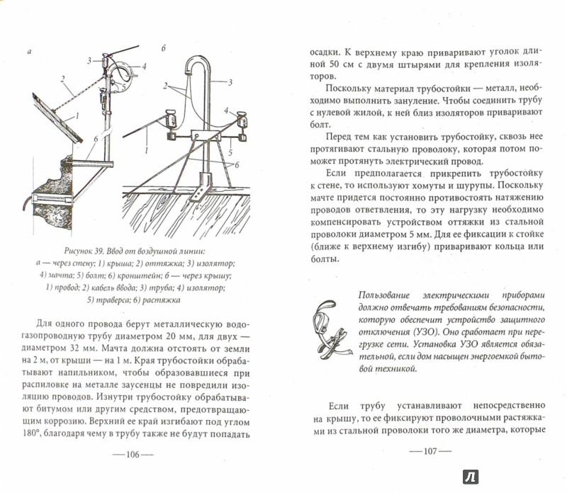 Иллюстрация 1 из 16 для Инженерное оборудование для дома и участка - Евгений Колосов | Лабиринт - книги. Источник: Лабиринт