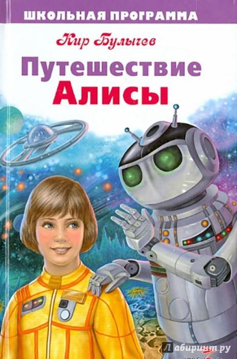 Иллюстрация 1 из 15 для Путешествие Алисы - Кир Булычев | Лабиринт - книги. Источник: Лабиринт