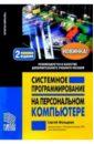 Фельдман Сергей Системное програм. на персонал. компьютере