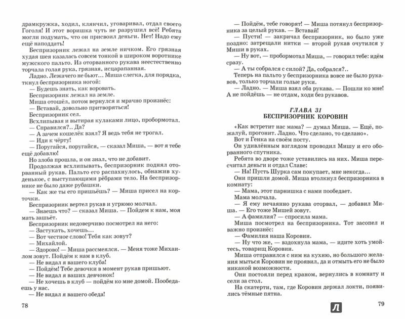 Иллюстрация 1 из 5 для Кортик - Анатолий Рыбаков | Лабиринт - книги. Источник: Лабиринт