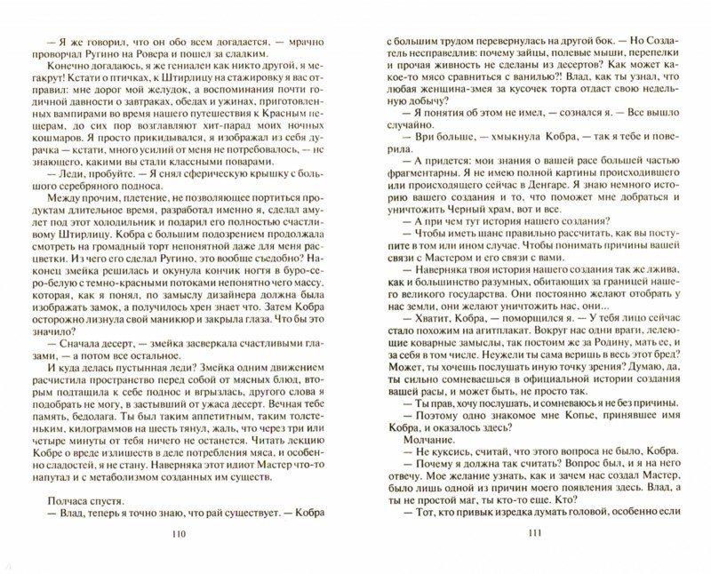 Иллюстрация 1 из 7 для Чужак. Миротворец - Игорь Дравин   Лабиринт - книги. Источник: Лабиринт