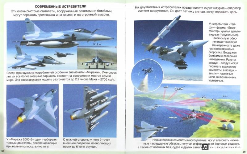 Иллюстрация 1 из 15 для Самолёты - Мари-Рене Гийоре | Лабиринт - книги. Источник: Лабиринт