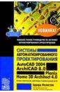 купить Фелистов Эдуард Системы автоматизированного проектирования AutoCAD 2004, ArchiCAD 8.0, Planix Home 3D Architect 4.0 недорого