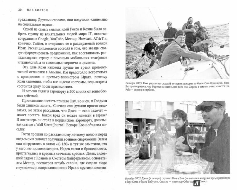 Иллюстрация 1 из 19 для Инкубатор Twitter. Подлинная история денег, власти, дружбы и предательства - Ник Билтон | Лабиринт - книги. Источник: Лабиринт