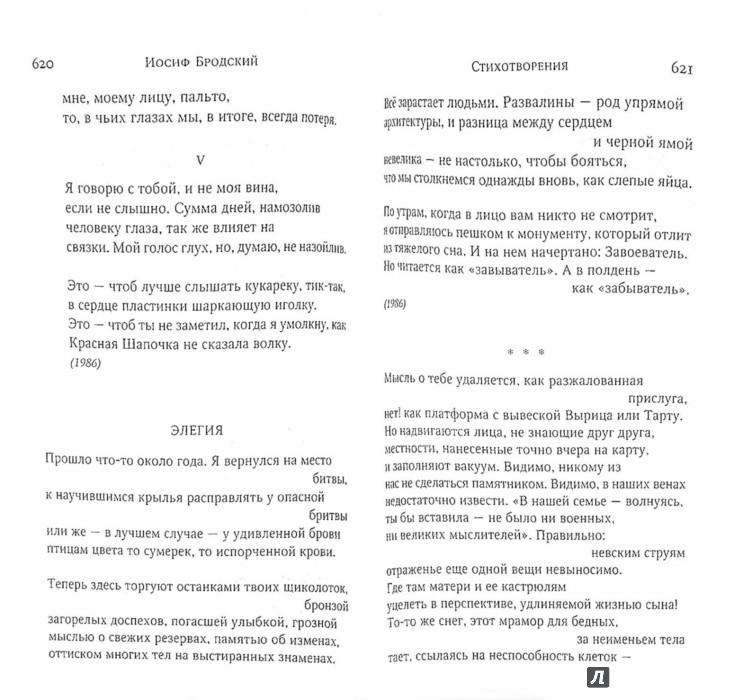 Иллюстрация 1 из 21 для Стихотворения. Мрамор. Набережная неисцелимых - Иосиф Бродский   Лабиринт - книги. Источник: Лабиринт