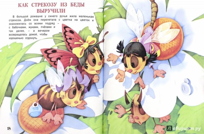 Иллюстрация 1 из 4 для Самолетик Тема. Сказки и стихи - Елена Агинская | Лабиринт - книги. Источник: Лабиринт