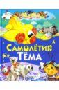 Самолетик Тема, Агинская Елена Николаевна