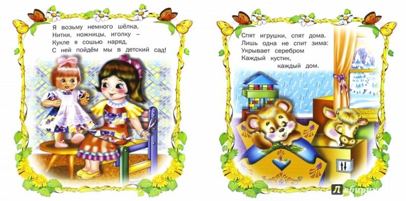 Иллюстрация 1 из 9 для Домик для котенка | Лабиринт - книги. Источник: Лабиринт