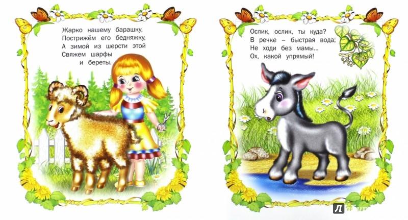 Иллюстрация 1 из 14 для Кто на ферме живет | Лабиринт - книги. Источник: Лабиринт