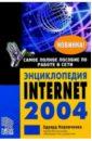 Коровченко Эдуард Энциклопедия Internet 2004