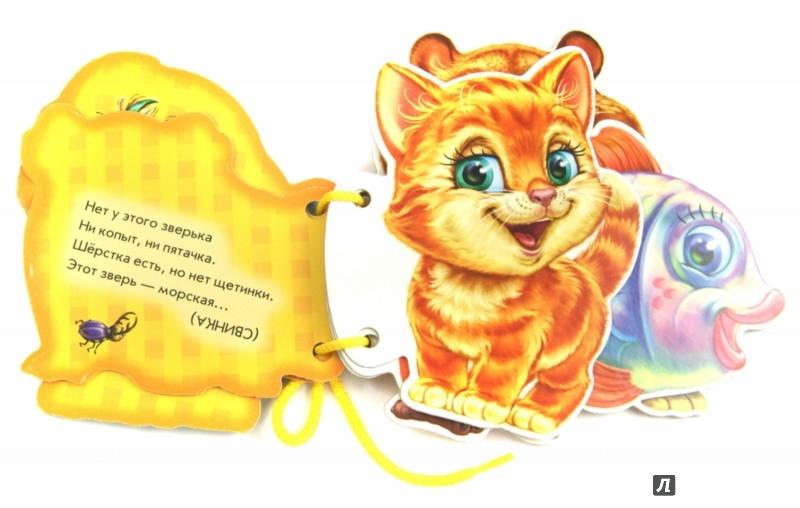 Иллюстрация 1 из 25 для Наши любимцы - Ирина Солнышко | Лабиринт - книги. Источник: Лабиринт