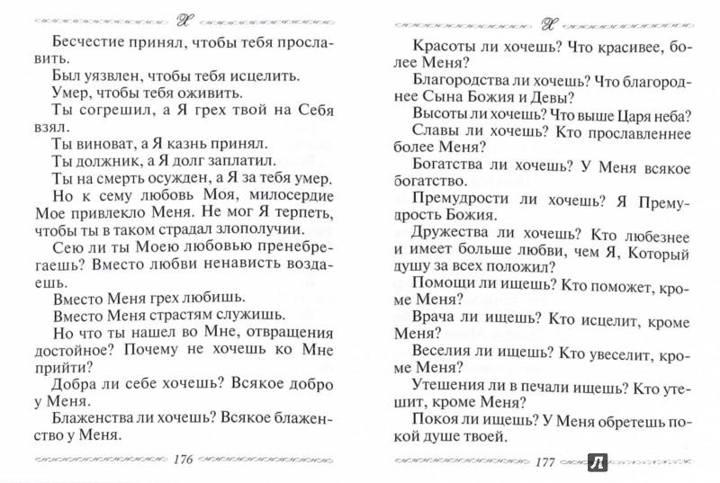 Иллюстрация 1 из 5 для Азбука духовного утешения по творениям святителя Тихона Задонского | Лабиринт - книги. Источник: Лабиринт