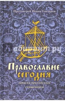 Православие сегодня. Записки приходского священика