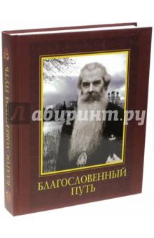 Благословенный путь ремарк э м эрих мария ремарк собрание сочинений в 5 томах том 2