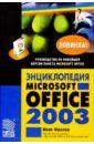 Фролов Иван Энциклопедия Microsoft Office 2003