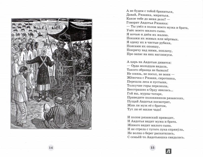 Иллюстрация 1 из 19 для Авдотья Рязаночка. Былина в пересказе Бориса Шергина | Лабиринт - книги. Источник: Лабиринт