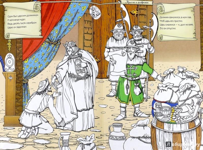 Иллюстрация 1 из 4 для Притча о должнике, в стихах. Раскраска (с наклейками) | Лабиринт - книги. Источник: Лабиринт