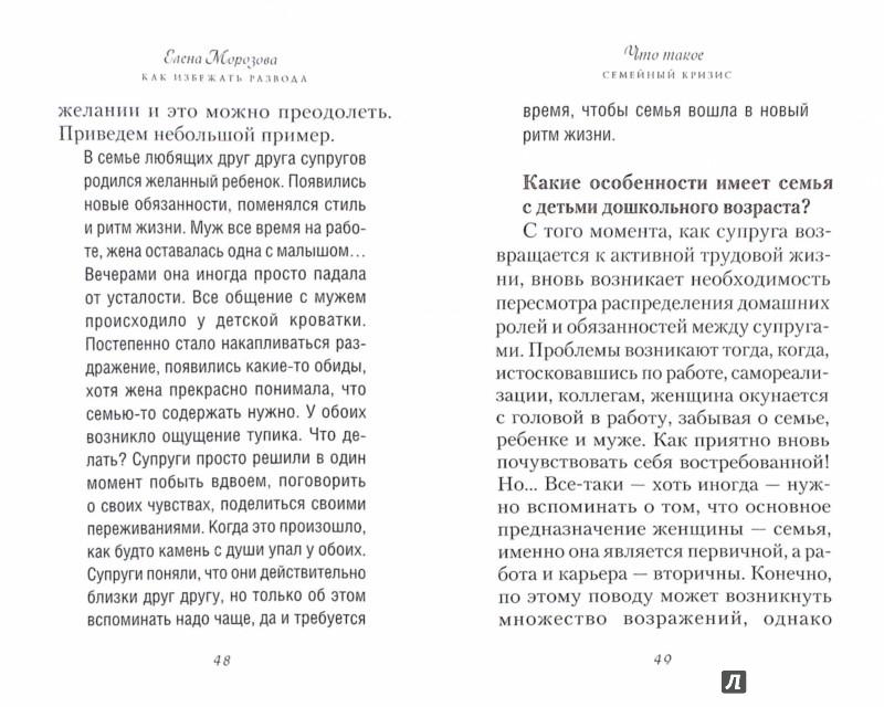 Иллюстрация 1 из 21 для Как избежать развода - Елена Морозова | Лабиринт - книги. Источник: Лабиринт