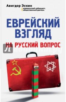 Еврейский взгляд на русский вопрос ли эймис рисуем вместе с ли эймисом разнообразные объекты