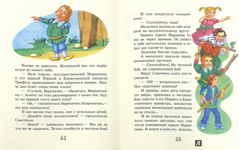 Иллюстрация 1 из 9 для Сладкий Марципан - Юрий Ярмыш | Лабиринт - книги. Источник: Лабиринт