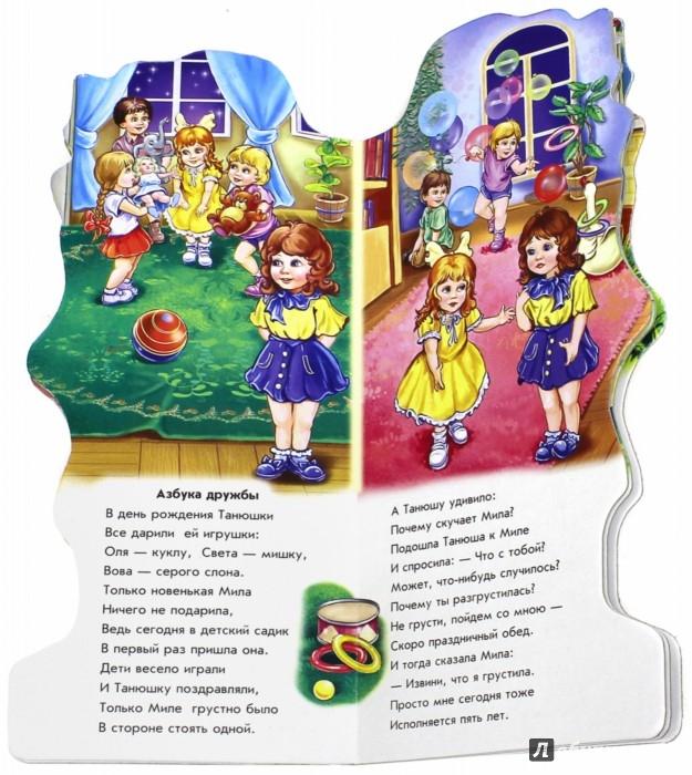Иллюстрация 1 из 18 для Воспитанные девочки - Геннадий Меламед | Лабиринт - книги. Источник: Лабиринт