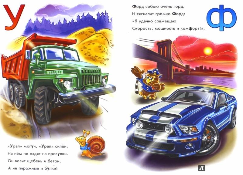 Иллюстрация 1 из 8 для Азбука автомобилей - Геннадий Меламед | Лабиринт - книги. Источник: Лабиринт