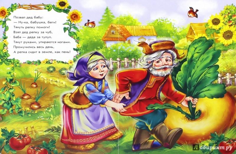 Иллюстрация 1 из 19 для Репка - Ирина Солнышко | Лабиринт - книги. Источник: Лабиринт
