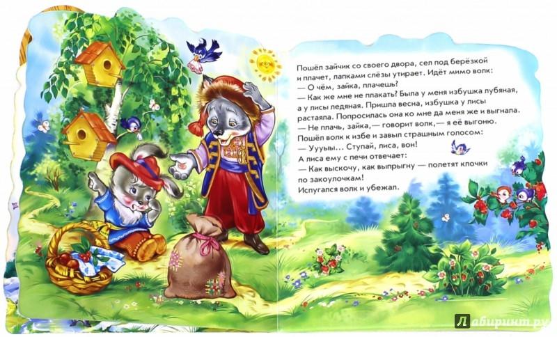 Иллюстрация 1 из 19 для Зайкина избушка | Лабиринт - книги. Источник: Лабиринт