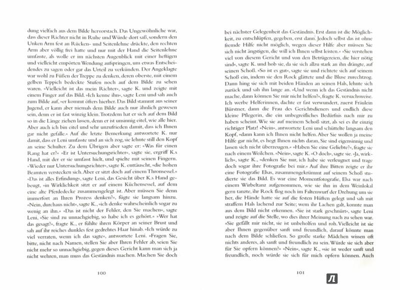 Иллюстрация 1 из 6 для Der Prozess - Franz Kafka | Лабиринт - книги. Источник: Лабиринт