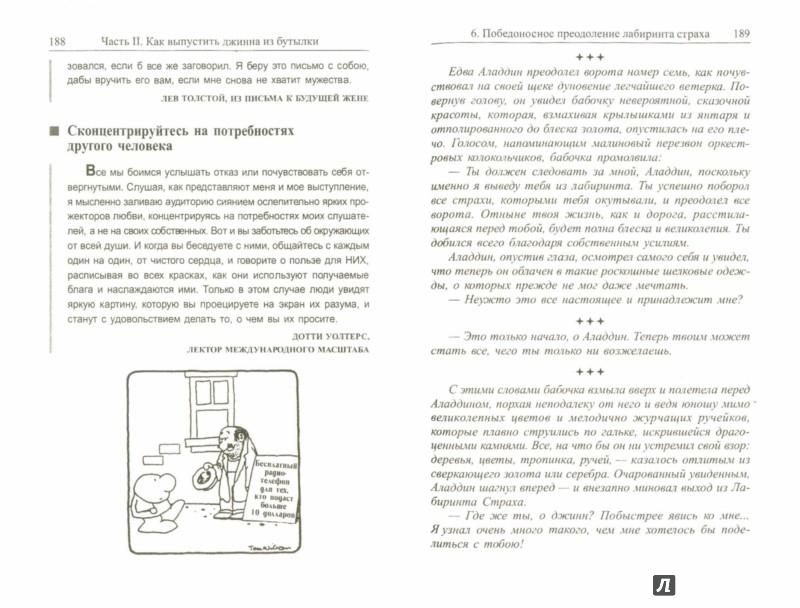 Иллюстрация 1 из 9 для Всё, что душа пожелает, или Фактор Аладдина - Кэнфилд, Хансен | Лабиринт - книги. Источник: Лабиринт